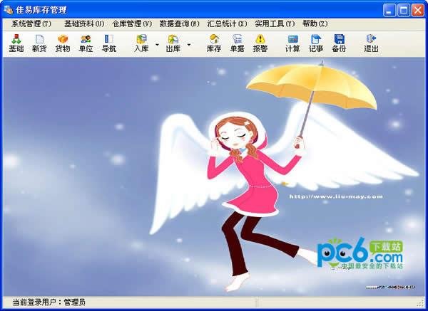 佳易仓库管理软件 v5.7官方版