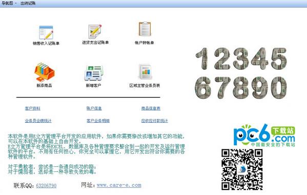 E立方出纳记账管理系统