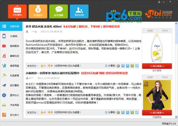51比购网网购盒子 v1.0.10官方版