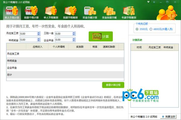 朱公个税筹划 v3.1.2官方版