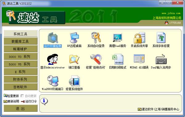 速达工具 V201102