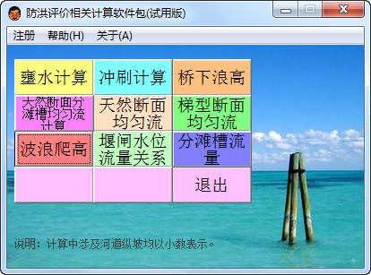 防洪评价相关计算软件包 v1.4绿色版