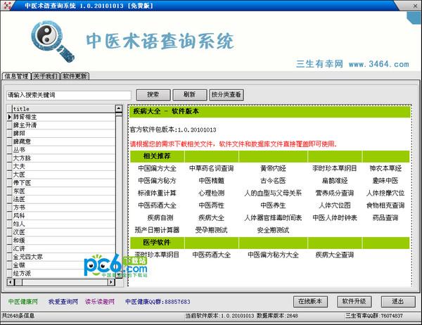 中医术语查询系统