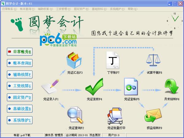 圆梦会计 v1.6.6.3