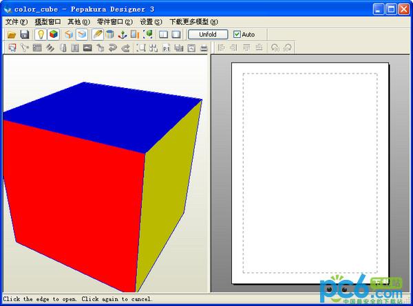 纸艺大师编辑器(Pepakura Designer)