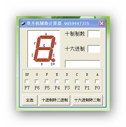 单片机辅助计算器 1.0绿色版