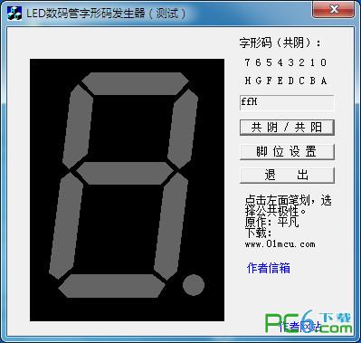LED数码管字形码发生器 1.01绿色版