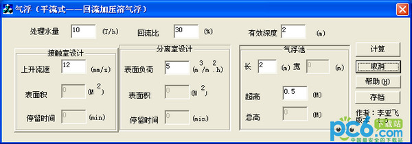 气浮设计计算软件