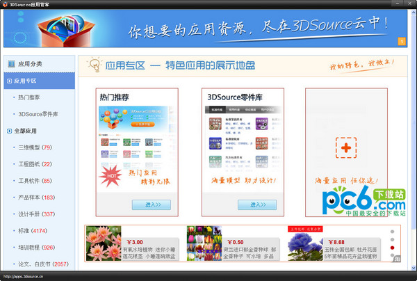 3DSource云应用