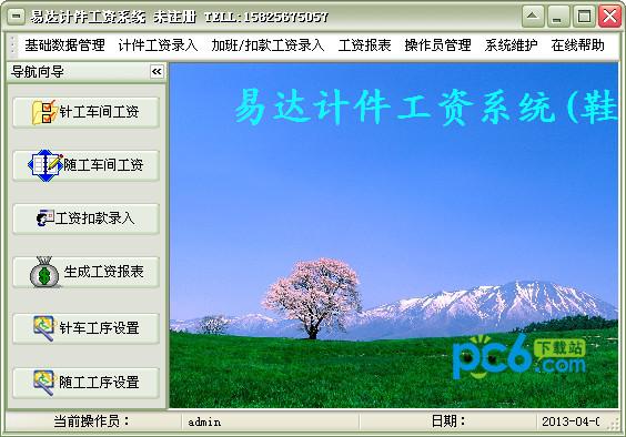 易达计件工资系统 v26.8.2