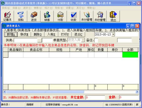 天天开单软件
