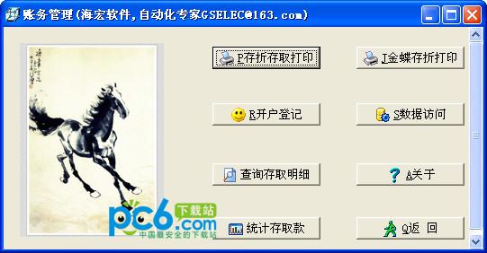 海宏小金库管理软件 v1.0