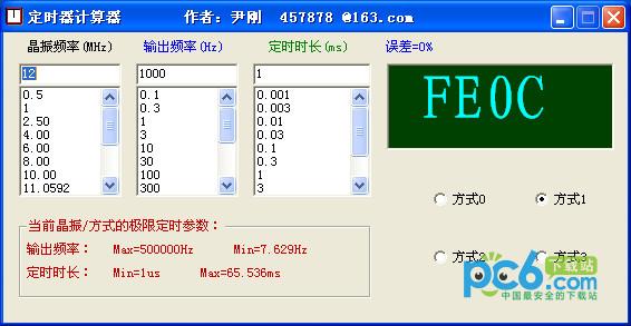 定时器计算器 1.0 绿色免费版