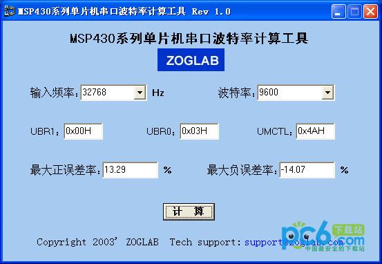 MSP430系列单片机串口波特率计算工具
