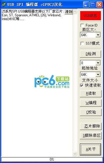 usb spi 编程器 1.1.2.4绿色汉化版
