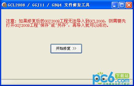 GCL2008/GGJ11/GBQ4文件修复工具