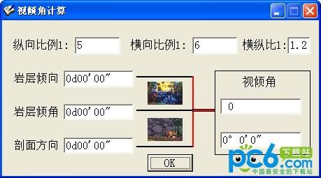 视倾角计算工具 v1.0绿色版