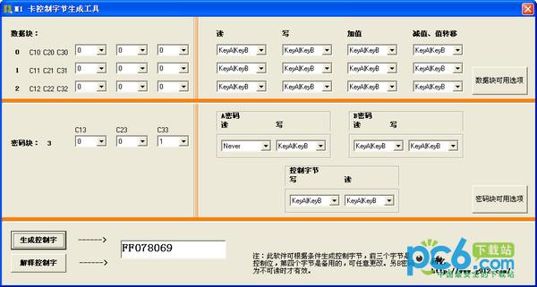 M1 卡控制字节生成工具