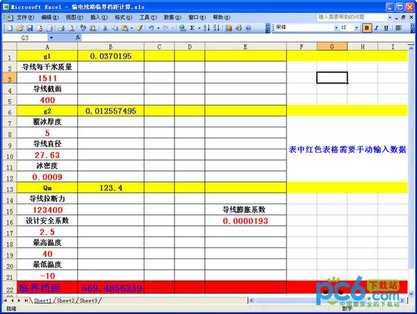 输电线路临界档距计算工具