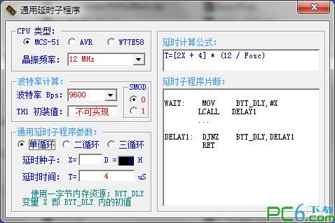 单片机延时计算程序 1.0 绿色版