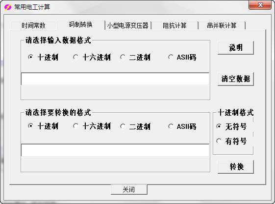 常用电工计算软件