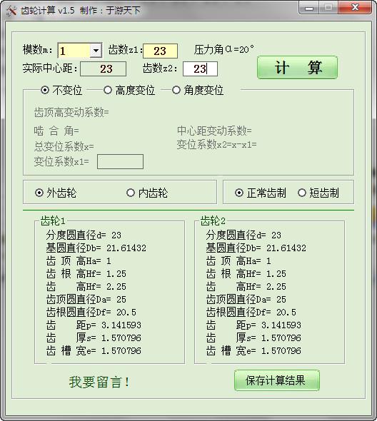 齿轮计算 V1.5绿色版