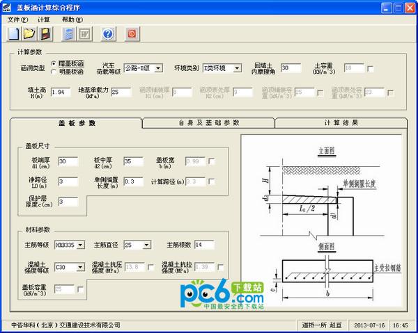 盖板涵计算综合程序 v0.1绿色版