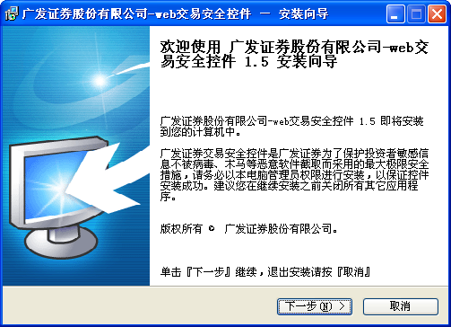 广发证券Web交易...