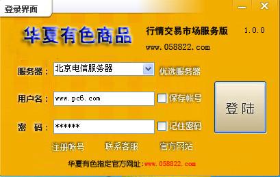 华夏有色金属交易市场 v1.0服务版