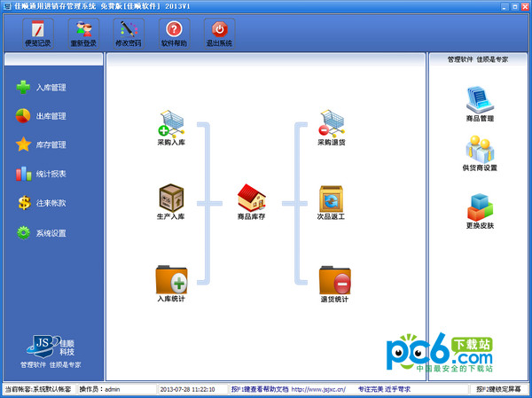 佳顺通用进销存管理软件 2013V1