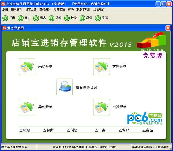 店铺宝进销存管理软件 v2013.1.12.0