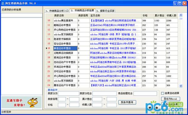 淘宝热销商品分析 V4.0绿色免费版