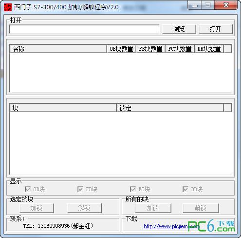 西门子S7-300/400加锁/解锁程序