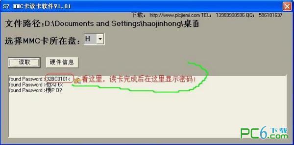 S7 MMC卡读卡软件 V1.01绿色版