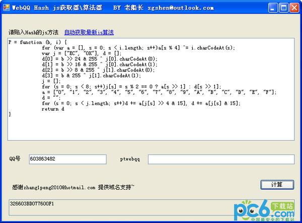 WEBQQ Hash js获取器算法器 1.0 绿色版
