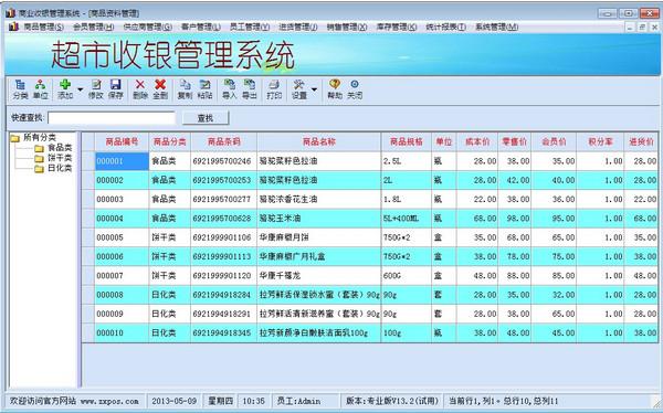 中信超市收银系统 V15.4