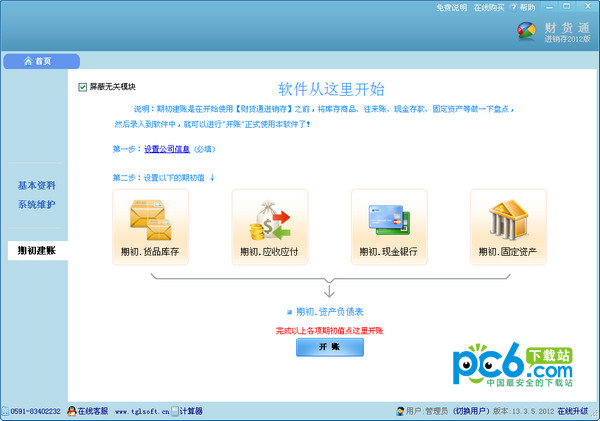 财货通进销存软件 2012