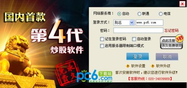 红马甲炒股软件 2014第四代免费版