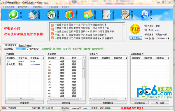 耀管家房屋出租管理系统 V16023001官方版