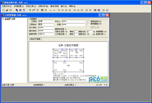 建筑物沉降分析软件(Settlement) v4.31免费版