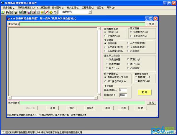 纵横断面测量数据处理软件 v8正式安装版