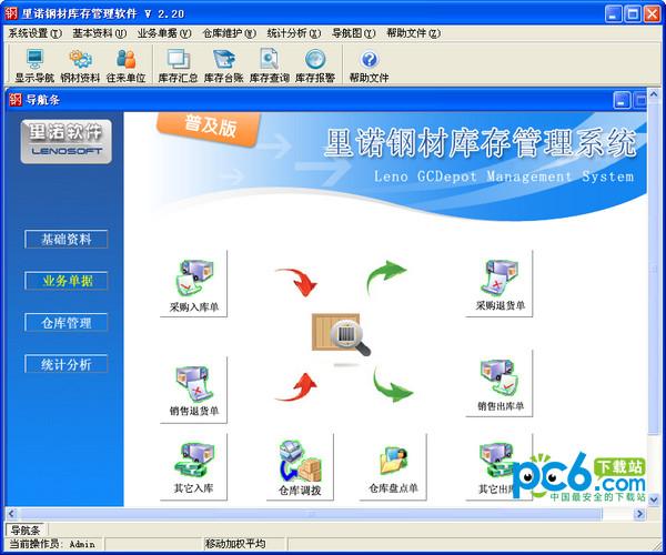 里诺钢材库存管理软件