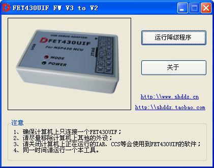 MSP430仿真器降级程序(FET430UIF FW V3 to V2)
