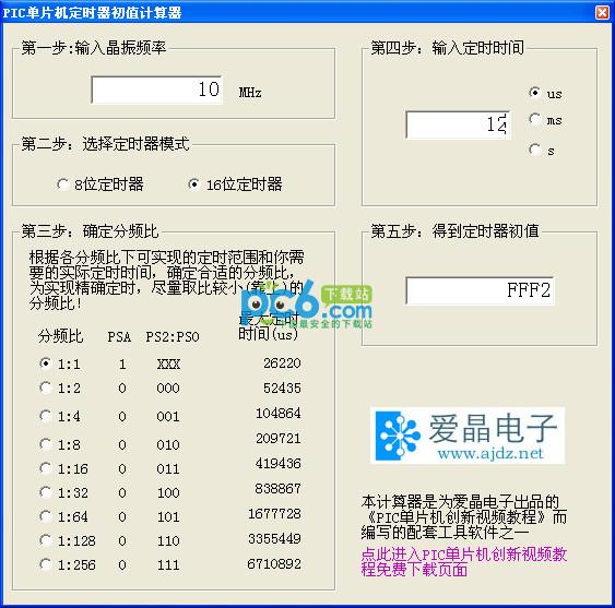 pic单片机定时初值计算器