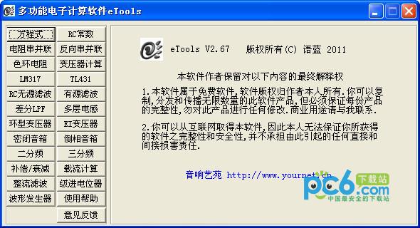 多功能电子计算软件(eTools)