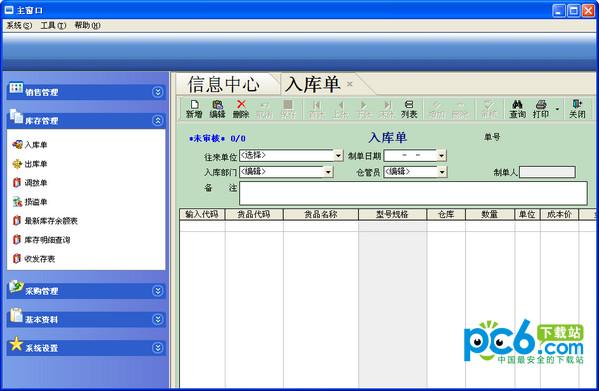 迪信进销存 v2013.9