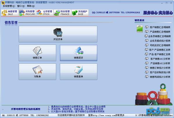 开博电线管理系统(KWIRE) v1.7
