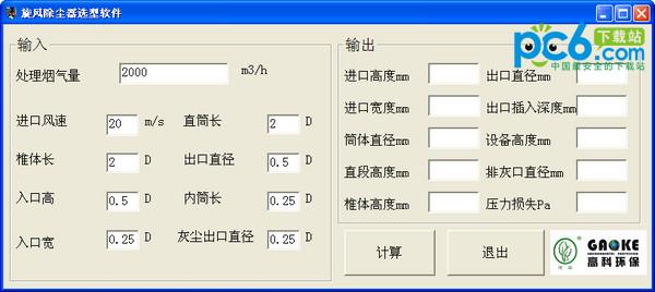 旋风除尘器选型...