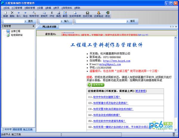 嘉意德工程资料制作与管理软件 v3.5江苏版