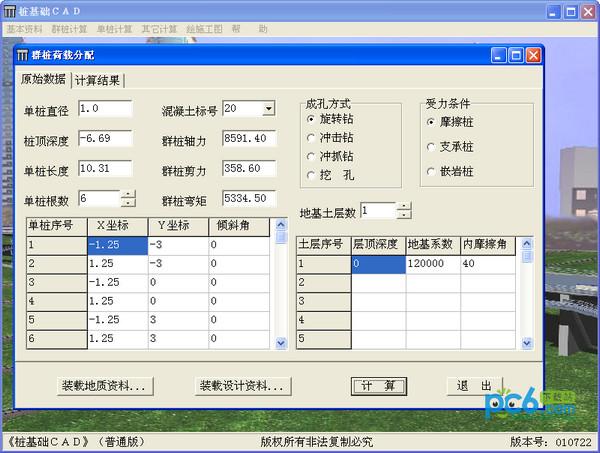 桩基础CAD(桩基础计算自动出图) v1.0绿色免费版